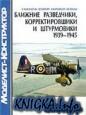 Ближние разведчики корректировщики и штурмовики Второй мировой войны