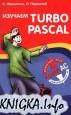 Изучаем Turbo Pascal