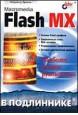 Macromedia Flash MX в подлиннике
