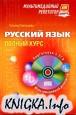 Русский язык: полный курс. Мультимедийный репетитор (+CD)