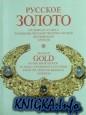 Русское золото XIV - нач.ХХ вв.