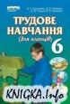 Трудове навчання (для хлопців). 6 клас. Підручник