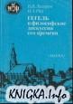Гегель и философские дискуссии его времени