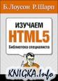 Изучаем HTML 5. Библиотека специалиста