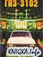 Автомобили ГАЗ-3102 \