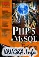 PHP 5 и MySQL. Библия пользователя