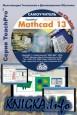 Математический анализ - MathCAD 13. Самоучитель