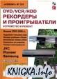 DVD/VCR/HDD-рекордеры и проигрыватели. Устройство и ремонт.