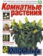 Комнатные и садовые растения №53