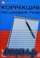 Коррекция письменной речи у школьников