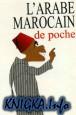 L\'Arabe Marocain De Poche