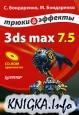 3ds max 7.5. Трюки и эффекты