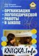 Организация логопедической работы в школе
