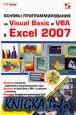 Основы программирования на VB и VBA  в Excel 2007