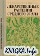 Лекарственные растения Среднего Урала