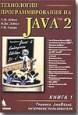 Технологии программирования на Java 2 (все три тома)
