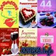Романтическая кулинария (25 книг)