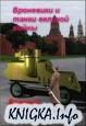 Броневики и танки великой войны