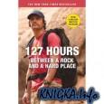 127 Hours (127 часов)