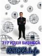 717 идей бизнеса