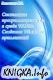 Системное программирование в среде WIN32. Создание Windows приложений