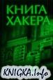 Книга хакера + CD