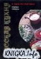 Русская кухня (16 блюд русской кухни) - Комплект открыток