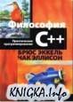 Философия C++