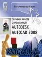 Интерактивный курс Autodesk AutoCAD 2008