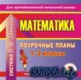 Математика. 1-2 классы. Поурочные планы по системе Л.В. Занкова