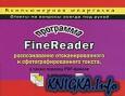 Программа FineReader