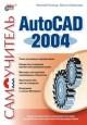 Иллюстрированный самоучитель по AutoCAD 2004