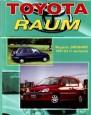 Toyota RAUM Модели (2WD & 4WD) 1997-2003 гг. выпуска