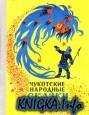 Чукотские народные сказки, мифы и предания
