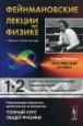 Фейнманские лекции по физике