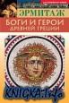 Эрмитаж. Боги и герои Древней Греции