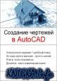 Создание чертежей в AutoCAD