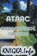 Атлас Свердловской области. Учебное пособие