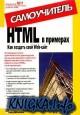 HTML в примерах