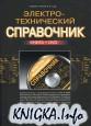 Электротехнический справочник (+DVD)