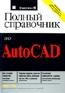 AutoCAD 2007. Справочник команд