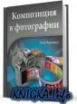 Уроки фотографии - Композиция в фотографии (2012)