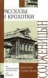 А. Солженицын - Рассказы и крохотки