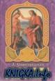 Православные праздники и обряды