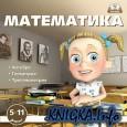Математика для школьников 5-11