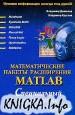 Математические пакеты расширения MATLAB: Специальный справочник.