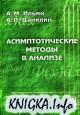 Асимптотические методы в анализе