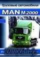 Грузовые автомобили МАN М2000. Руководство по ремонту