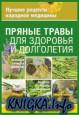 Пряные травы для здоровья и долголетия