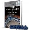 Модернизация и ремонт ПК. 19-е издание